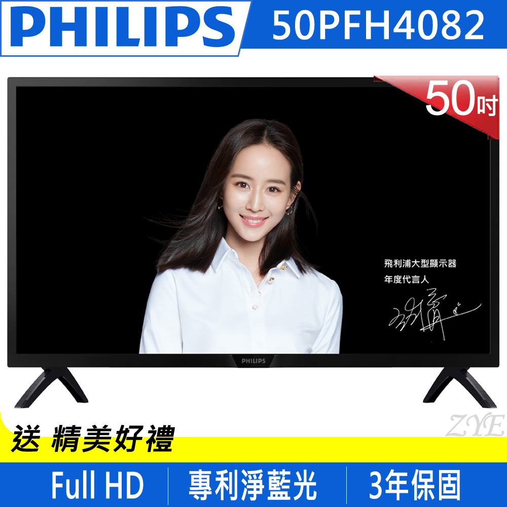 PHILIPS飛利浦 50吋 FHD液晶顯示器+視訊盒 50PFH4082 @ Y!購物