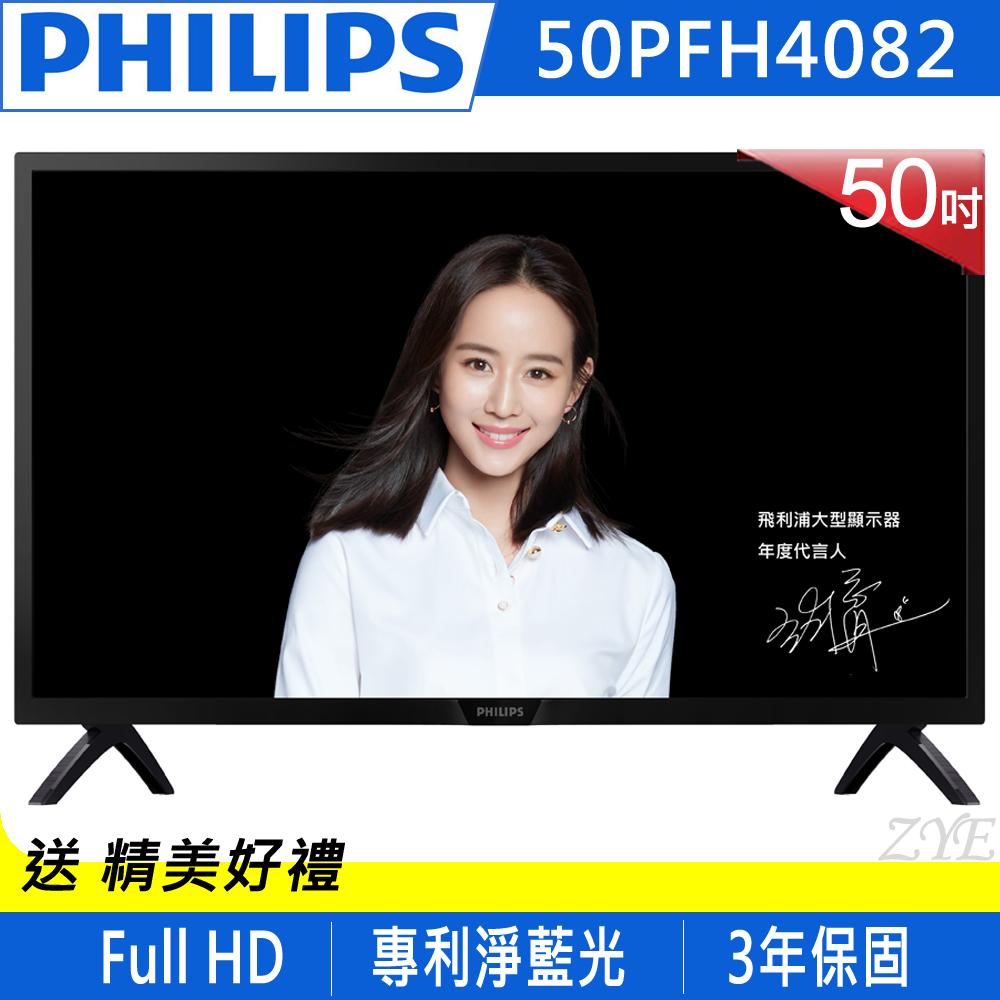[無卡分期-12期]PHILIPS飛利浦50吋FHD液晶顯示器+視訊盒50PFH4082 @ Y!購物