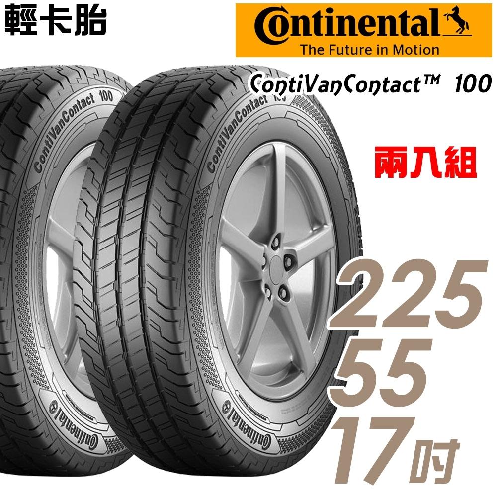 【馬牌】ContiVanContac 100 安全經濟輪胎_二入組_225/55/17
