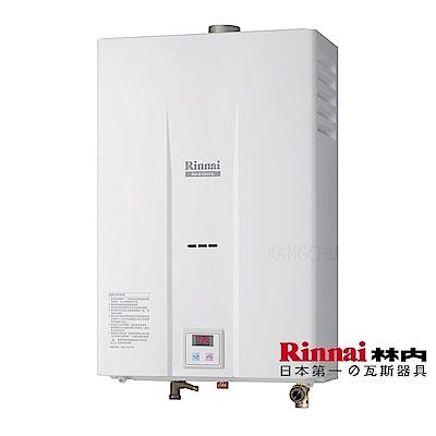 林內牌 RU-B1251FE 液晶顯示12L強制排氣熱水器