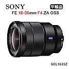 SONY FE 16-35mm F4 ZA OSS (平行輸入)