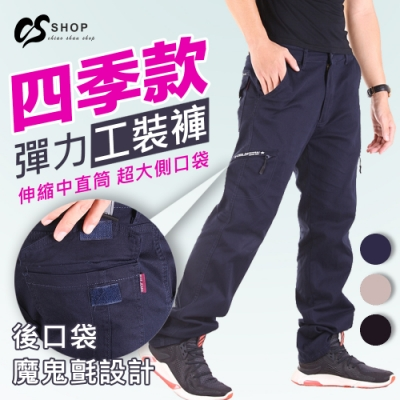CS衣舖 素面 隱藏側袋 彈力 工作褲 休閒長褲 三色