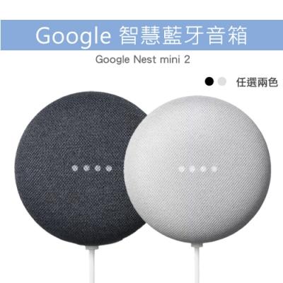 Google Nest Mini 2代 中文版 藍芽智慧音箱 支援串流音樂撥放、中英文對話、智慧家電聲控