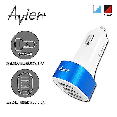 【Avier】白藍 5.5A 三孔車充