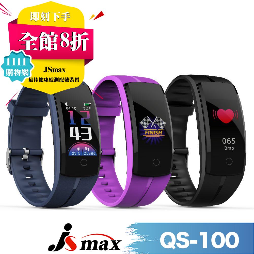 JSmax L-SMART QS100智慧多功能運動健康管理手環