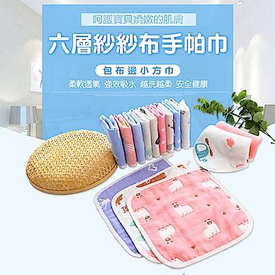 Wa-Q-六層紗紗布手帕巾6入(款式顏色隨機出貨)
