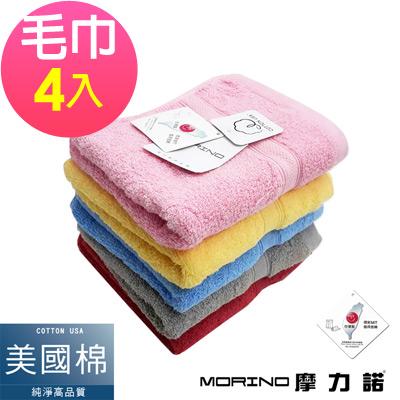美國棉素色緞條毛巾(超值4件組)  MORINO摩力諾
