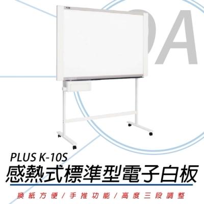 普樂士 PLUS K-10S 感熱式標準型電子白板/單片
