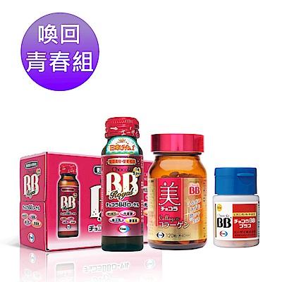 可折折價券-Eisai-日本衛采 Chocola BB膠原錠+BB Plus60錠+BB蜂王飲×1盒