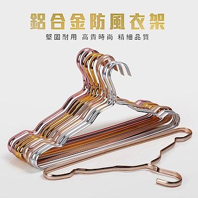 【收納皇后】超輕防鏽防滑 鋁衣架 (10入/組)