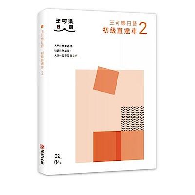 大家一起學習日文吧!王可樂日語初級直達車2
