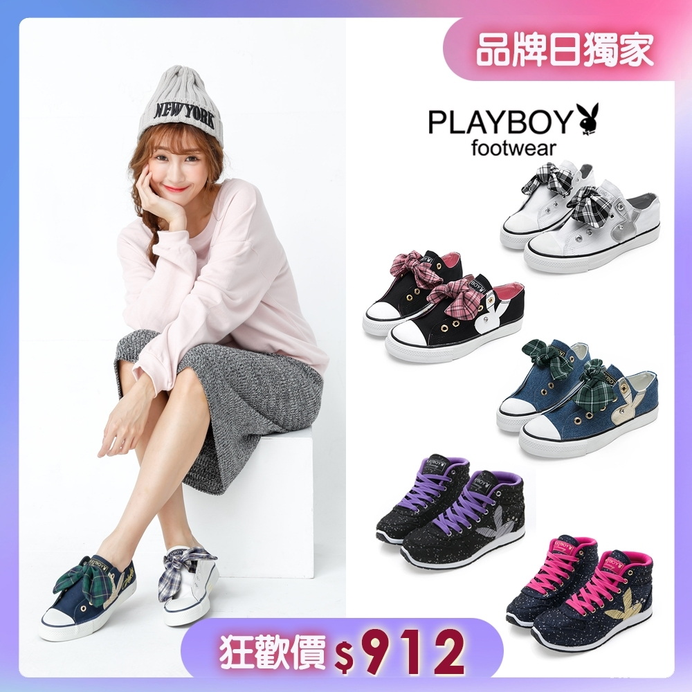 PLAYBOY 熱銷經典休閒鞋-五色任選