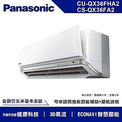 [無卡分期12期]國際牌5-6坪一對一變頻冷暖CS-QX36FA2/CU-QX36FHA2