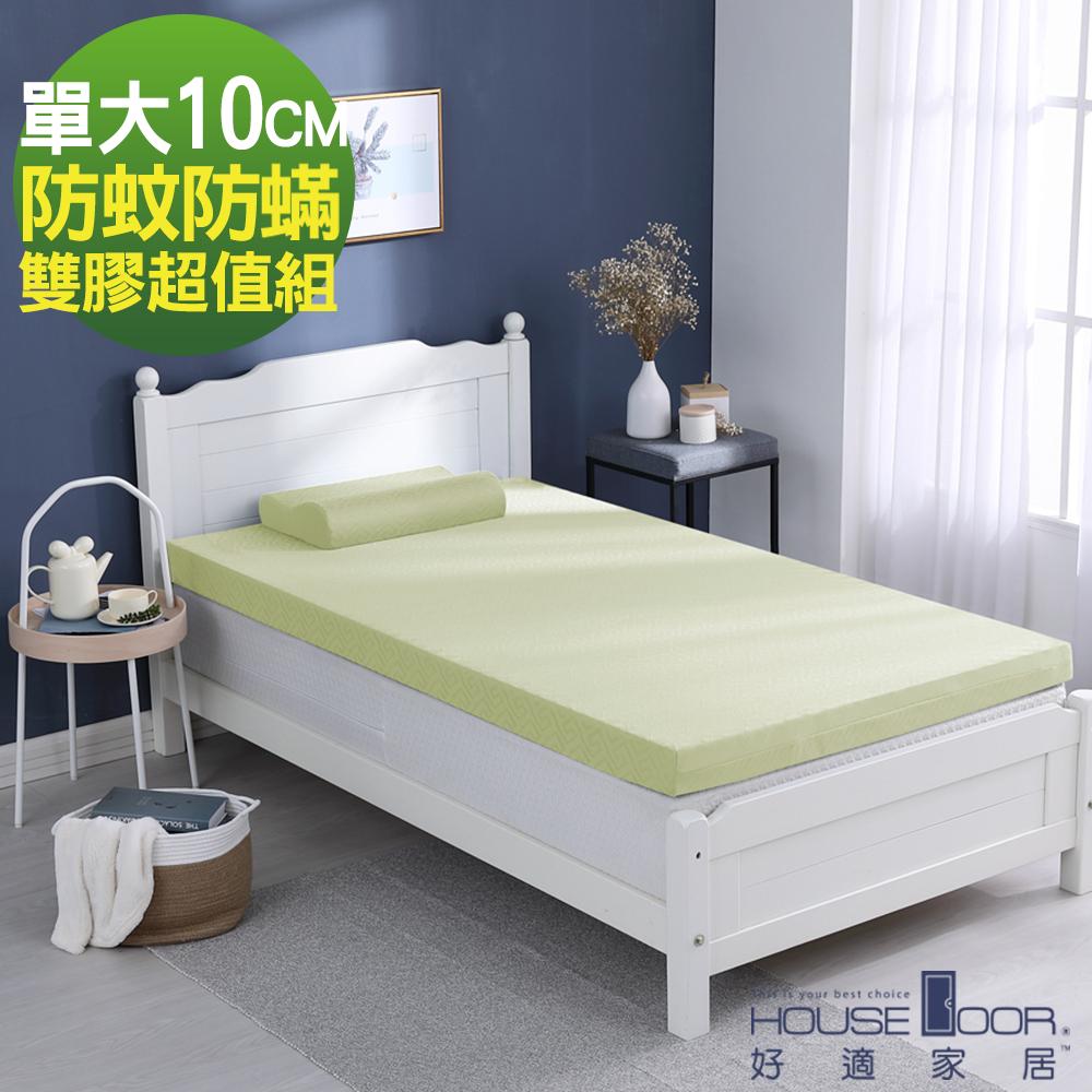 House Door 天然防蚊防螨技術表布絕代雙膠床墊10cm超值組-單大3.5尺