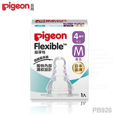 【任選】日本《Pigeon 貝親》窄口徑母乳實感奶嘴配件-M