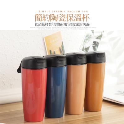 陶瓷保溫杯-大容量簡約便攜隨手杯600ML