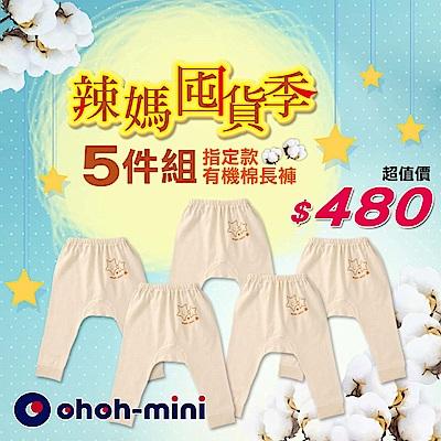 【ohoh-mini 孕婦裝】天然有機棉寶寶褲