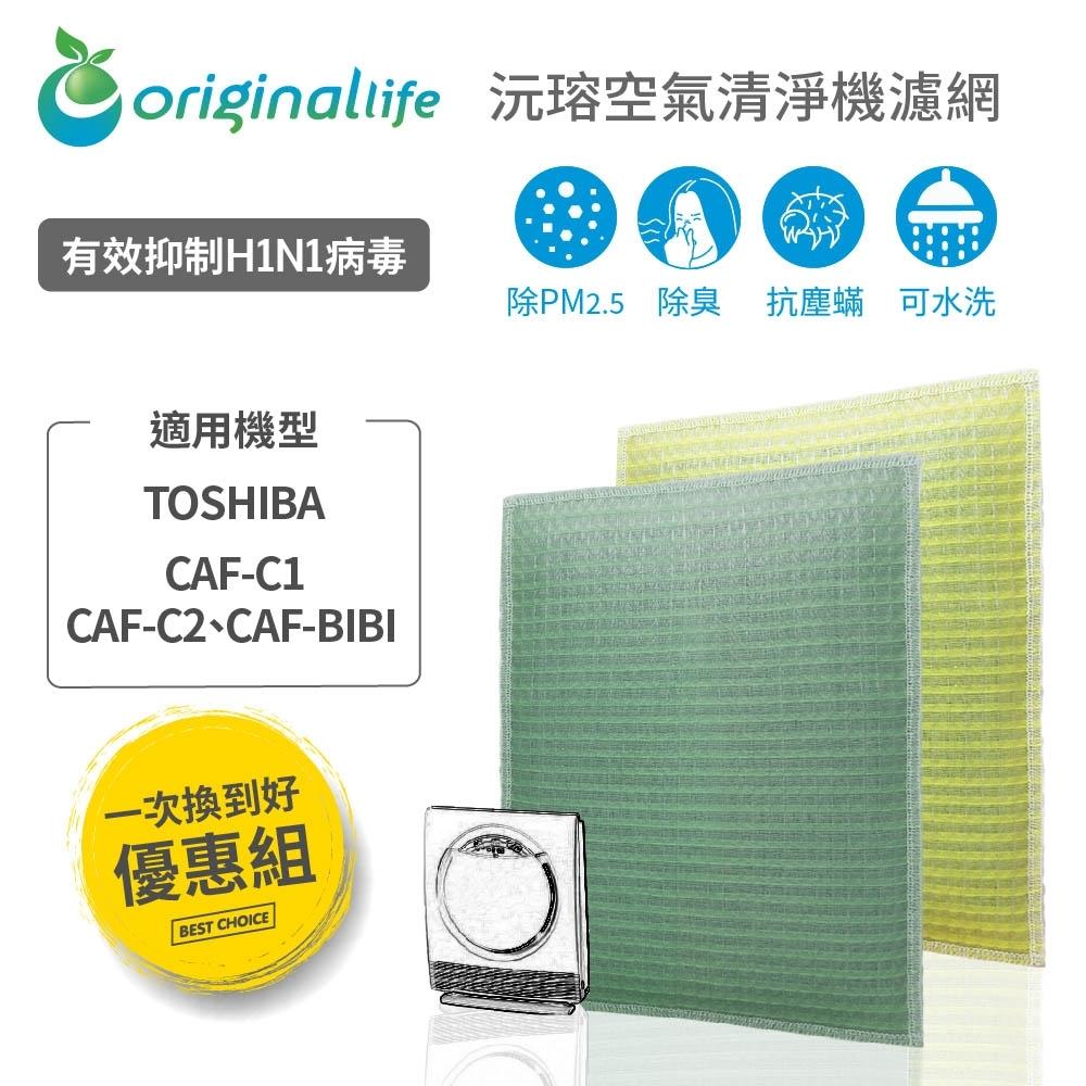 Original Life 長效可水洗清淨機濾網 2入組 適用:TOSHIBA CAF-C1/C2/BIBI