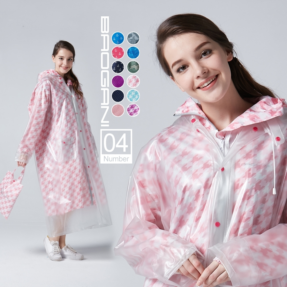 【BAOGANI 寶嘉尼】B04 HAPPY RAINY DAY 雙層雨衣 透明雨衣(12色可選、玩美時尚雨季)