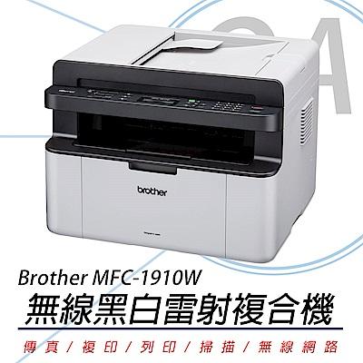 BROTHER MFC-1910W 無線黑白多功能雷射傳真複合機