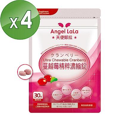 Angel LaLa 天使娜拉 蔓越莓精粹濃縮錠(30錠/包x4包)
