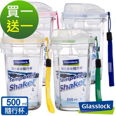 [買一送一]Glasslock 強化玻璃環保攜帶型水杯-透明500ml