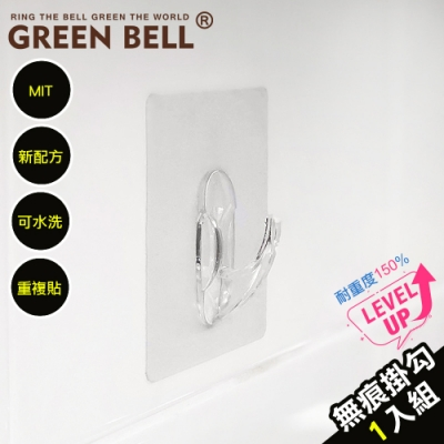 GREEN BELL 綠貝 居家系列無痕大掛勾 (一入裝)