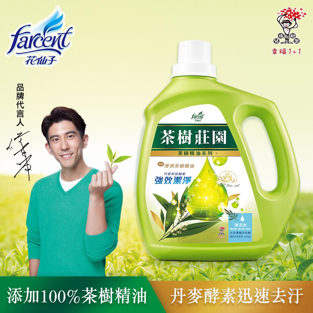 茶樹莊園 茶樹天然濃縮酵素洗衣精 1800g