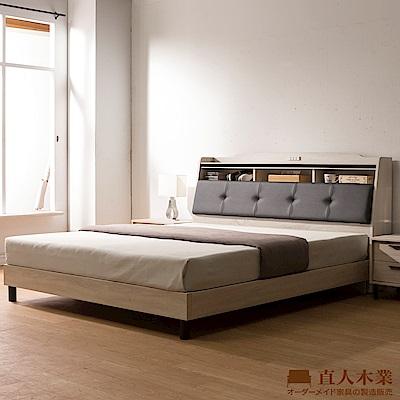 日本直人木業-COCO白橡5尺雙人收納附插座立式全木芯板床組