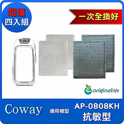一次換到好 Coway:AP-0808KH 抗敏型 四入組 Originallife