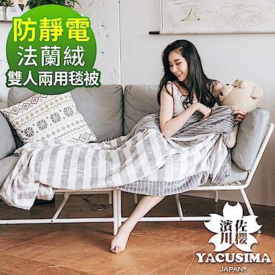 濱川佐櫻-簡約風格 文青風法蘭絨雙人兩用毯被(6x7尺)