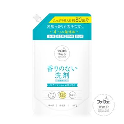 日本FaFa FREE& 無香精濃縮洗衣精補充包 -800g