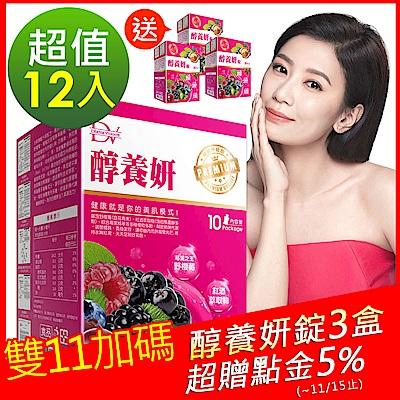 DV笛絲薇夢-賈靜雯推薦 醇養妍(野櫻莓+維生素E)x12盒組