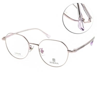 SEROVA光學眼鏡 圓框款/銀-透紫 #SL1002 C17