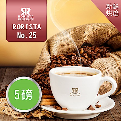 【RORISTA】NO.25_綜合咖啡豆-新鮮烘焙(5磅)