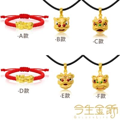 今生金飾 貔貅串珠手繩/石獅墜(六款任選)