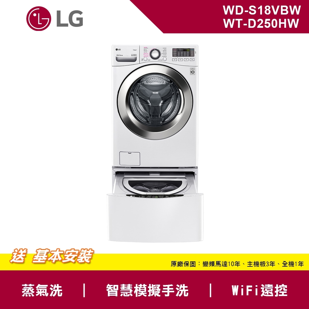 LG樂金 18+2.5公斤 蒸洗脫 TWINWash洗衣機 WD-S18VBW+WT-D250HW