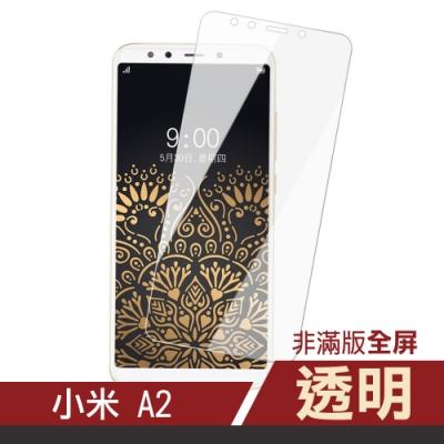 小米 A2 透明 高清 非滿版 手機貼膜