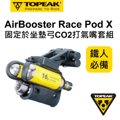 TOPEAK AIRBOOSTER EXTREME 固定於坐墊弓CO2打氣嘴套組