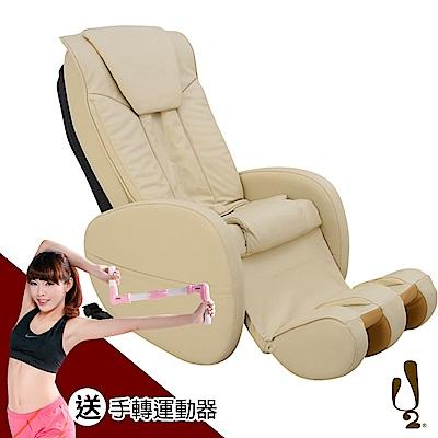 U2 舒壓放鬆按摩椅(送手轉運動器)