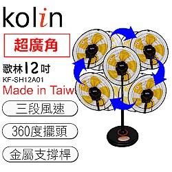 歌林kolin超廣角360度12吋電風扇(KF-SH12A01)