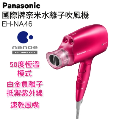 Panasonic國際牌奈米水離子吹風機 EH-NA46-VP桃粉
