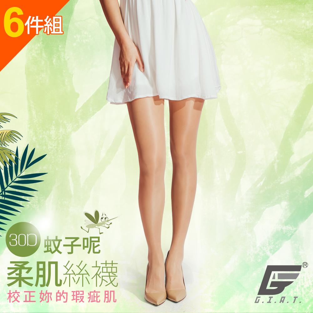 GIAT台灣製防蚊30D柔肌隱形絲襪(6雙組)