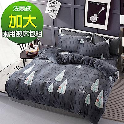 Ania Casa 森林風 加大四件式 超保暖法蘭絨  床包被套四件組