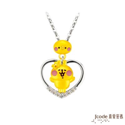 J code真愛密碼金飾 卡娜赫拉的小動物-星座處女黃金/純銀墜子 送項鍊