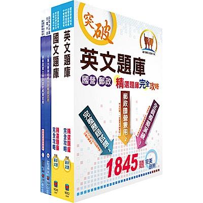 中鋼師級(土木工程)模擬試題套書(不含建築管理)(贈題庫網帳號、雲端課程)