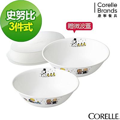 (送1入保鮮盒)CORELLE康寧 SNOOPY 夢遊仙境3件式湯碗組(BA)