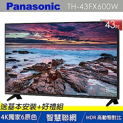 Panasonic國際牌 43吋 4K UHD 連網液晶顯示器 TH-43FX600W