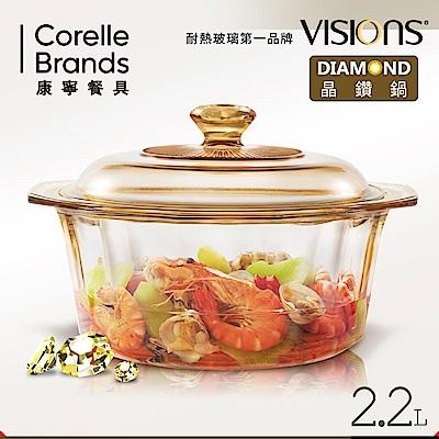 美國康寧 VISIONS 稜紋鑽石系列 晶鑽鍋2.2L(8H)