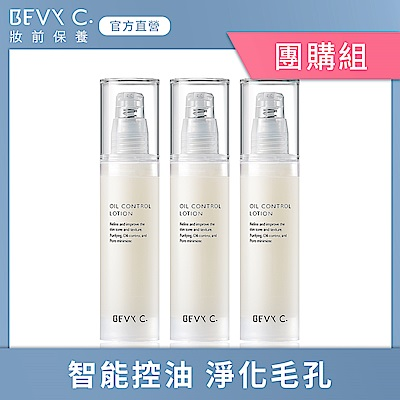 BEVY C. 油脂平衡控油凝乳3件組(長效控油團購組)